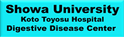 Digestive Diseases Center, Showa University Koto Toyosu Hospital